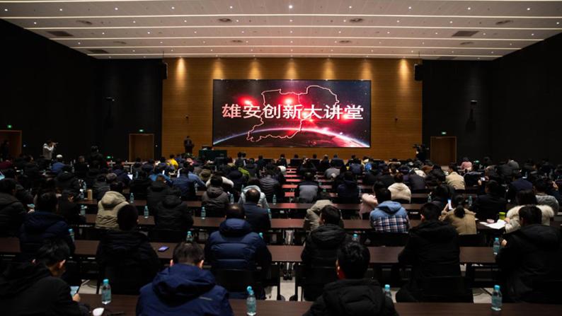 视频丨听!雄安创新大讲堂上清华大学心理学专家的金句