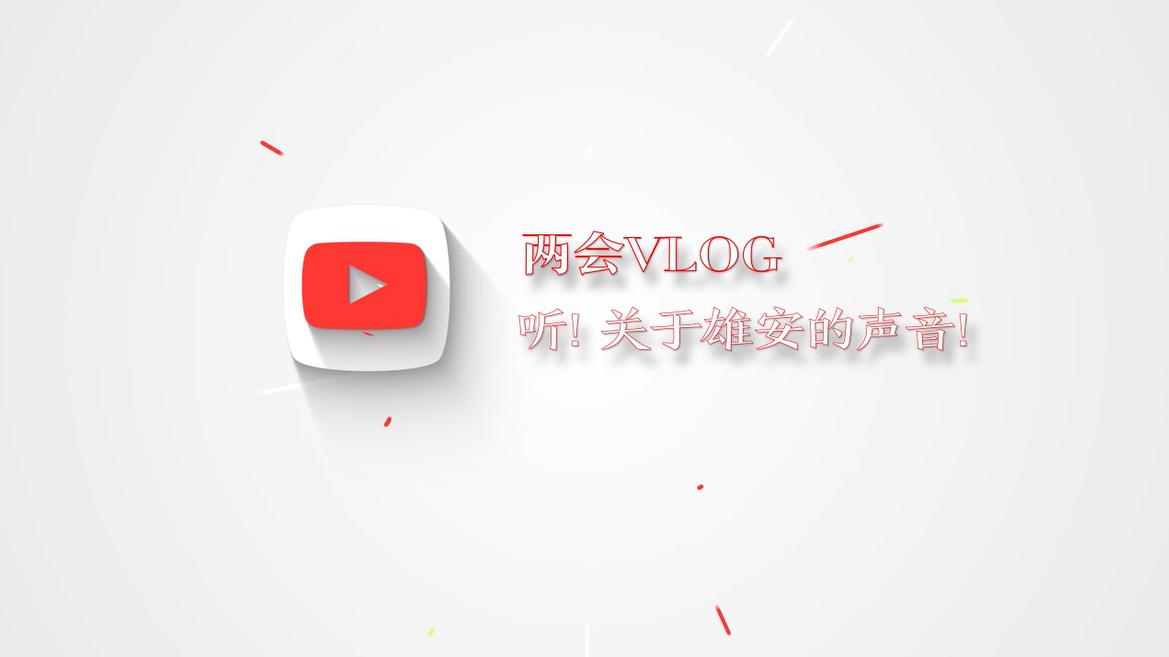 两会Vlog丨听!关于雄安的声音!