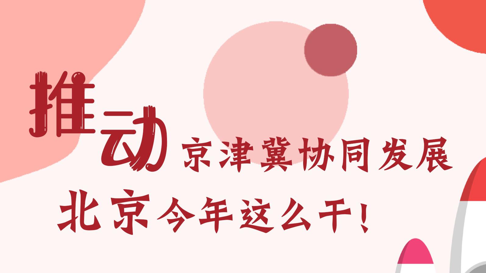 推动京津冀协同发展 北京今年这么干!