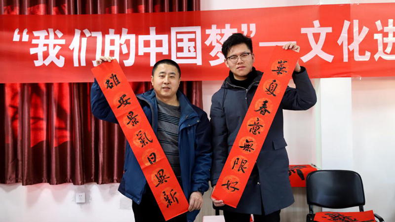 暖新闻|写春联 送福字!红红火火过个雄安年