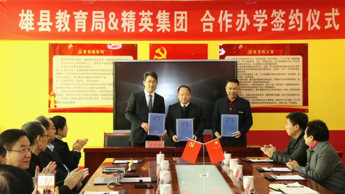 雄县教育局与精英集团合作办学签约仪式举行