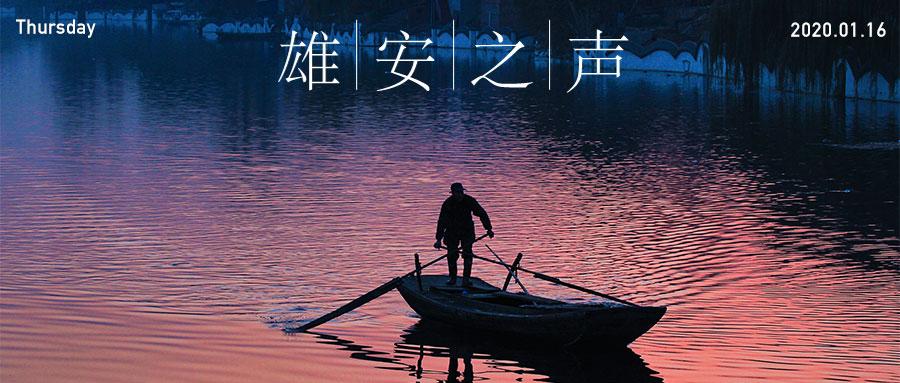 【雄安之声】20200116