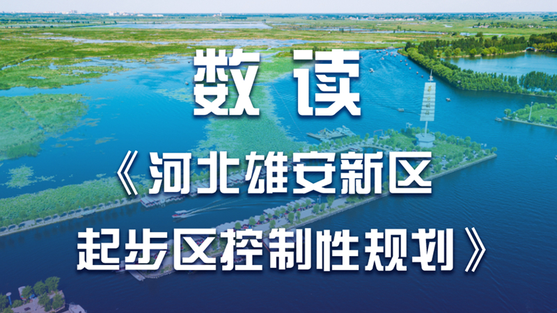 数读《河北雄安新区起步区控制性规划》