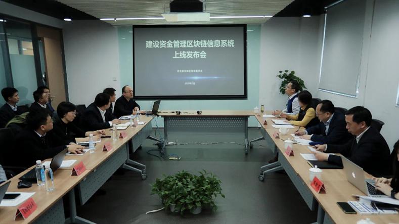 雄安首个财政建设资金管理区块链信息系统上线