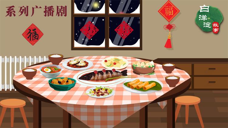 白洋淀故事:白洋淀的年味儿蕴藏在年夜饭里