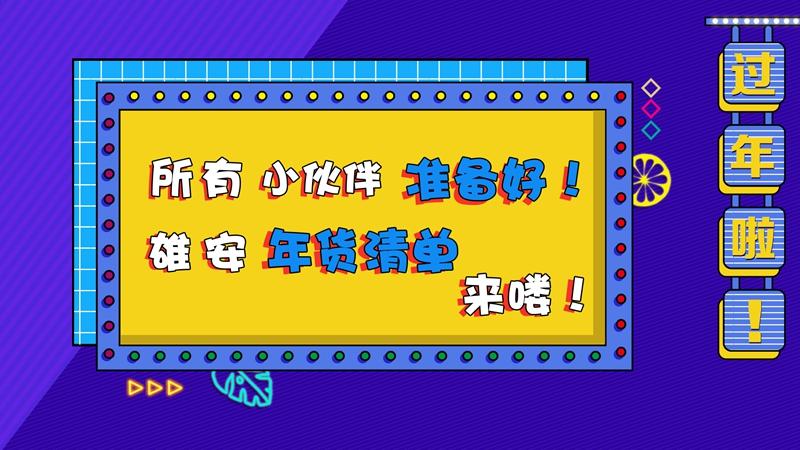 【欢乐团圆年】所有小伙伴准备好!雄安年货清单来喽!