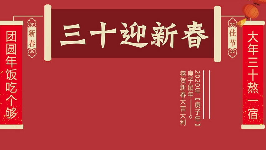 【欢乐团圆年】三十迎新春