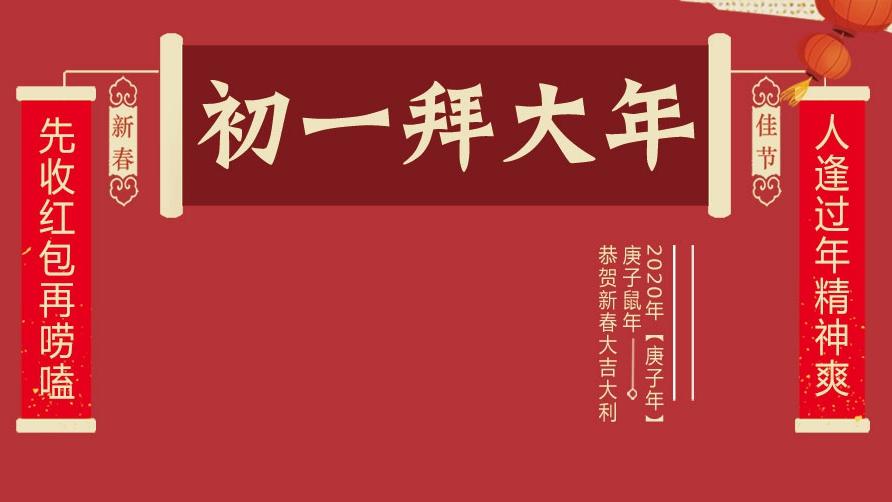 【欢乐团圆年】初一拜大年