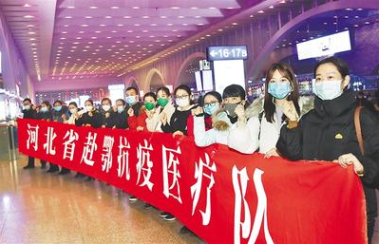 河北省援鄂抗疫医疗队第二批队员出征