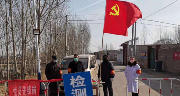 雄安新区雄县:让党旗在防疫斗争一线高高飘扬