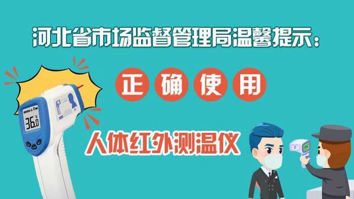 一图读懂|河北省市场监管局教你正确使用人体红外测温仪