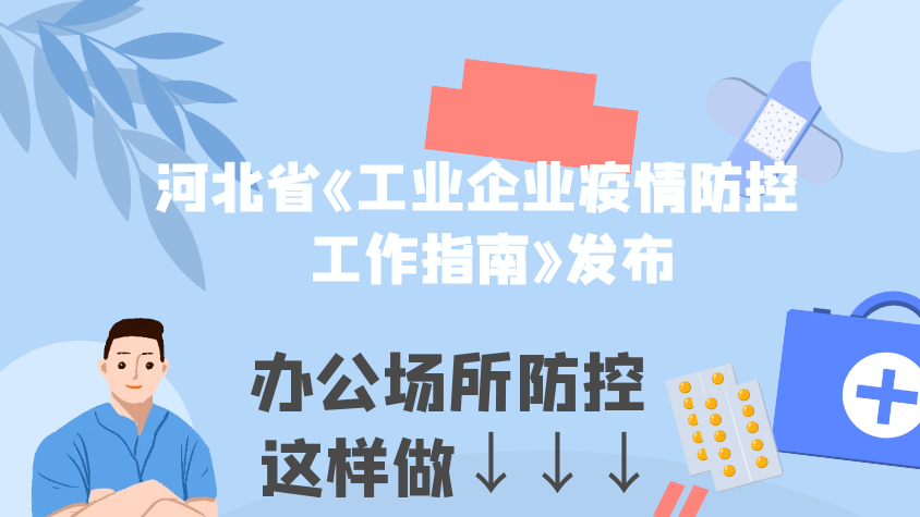 【图解】河北工业企业办公场所如何防控疫情?一图读懂!