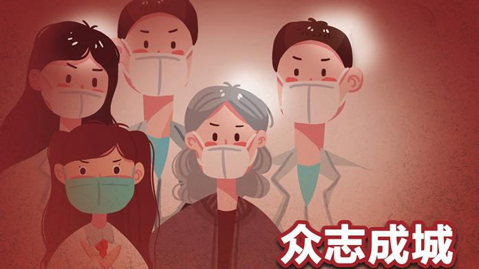 众志成城 做好新冠肺炎疫情防控工作(公共场所版)