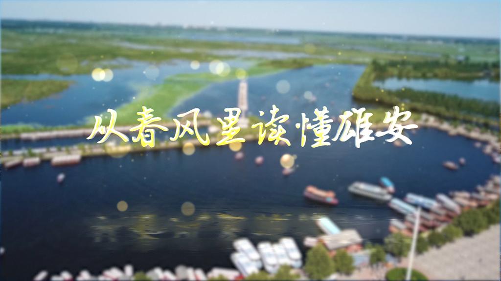 视频丨从春风里读懂雄安
