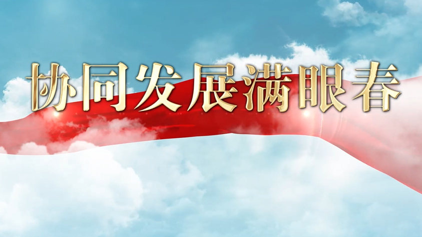 京津冀协同发展6周年|爬坡过坎勇奋进 协同发展满眼春
