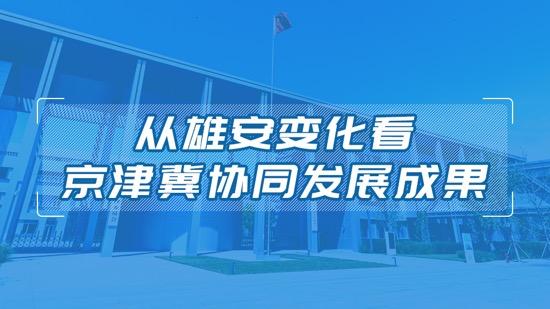 从雄安变化看京津冀协同发展成果