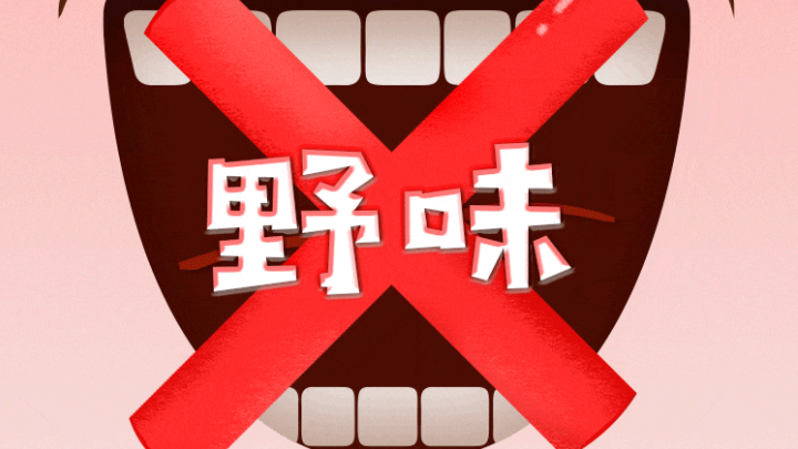 舌尖上的中国,不能有这一口!