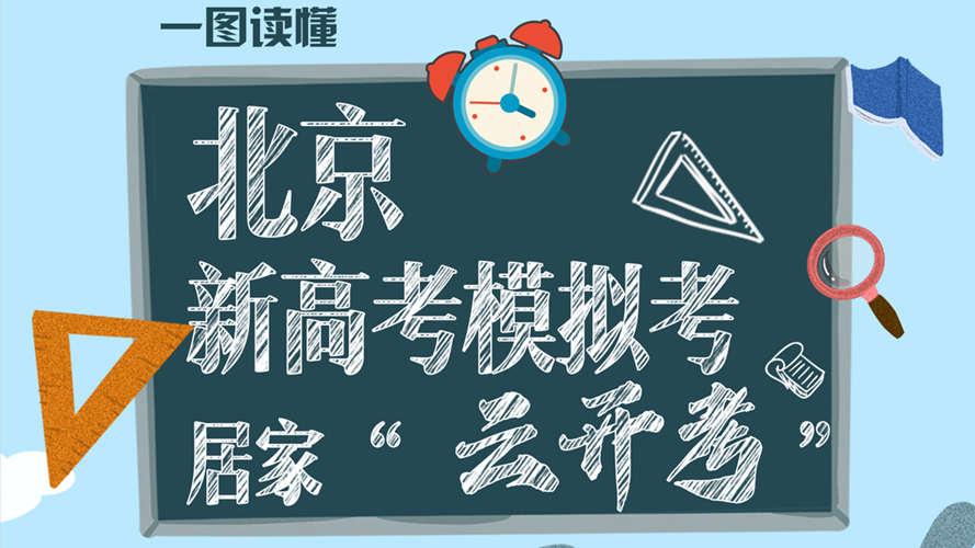 """一图读懂丨北京新高考模拟考居家""""云开考"""""""