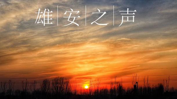 【雄安之声】20200304