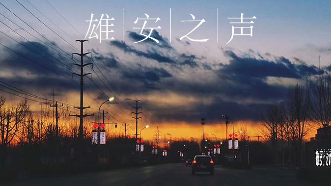 【雄安之声】20200306