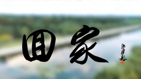 """雄安新区:教师合唱歌曲《回家》祝福""""最美逆行者"""""""