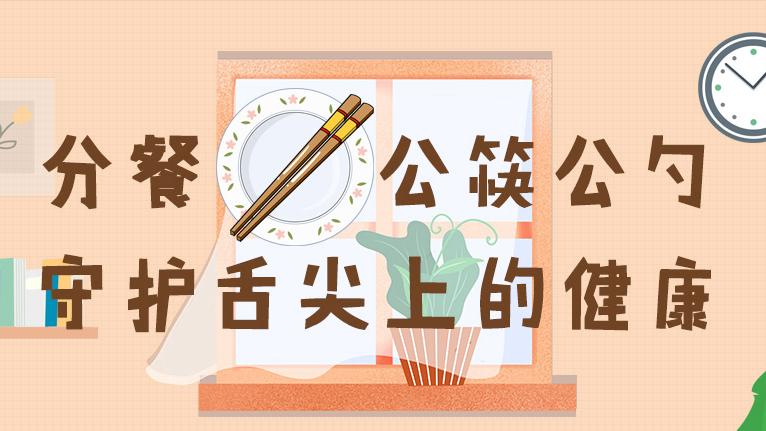 分餐公筷公勺守护舌尖上的健康