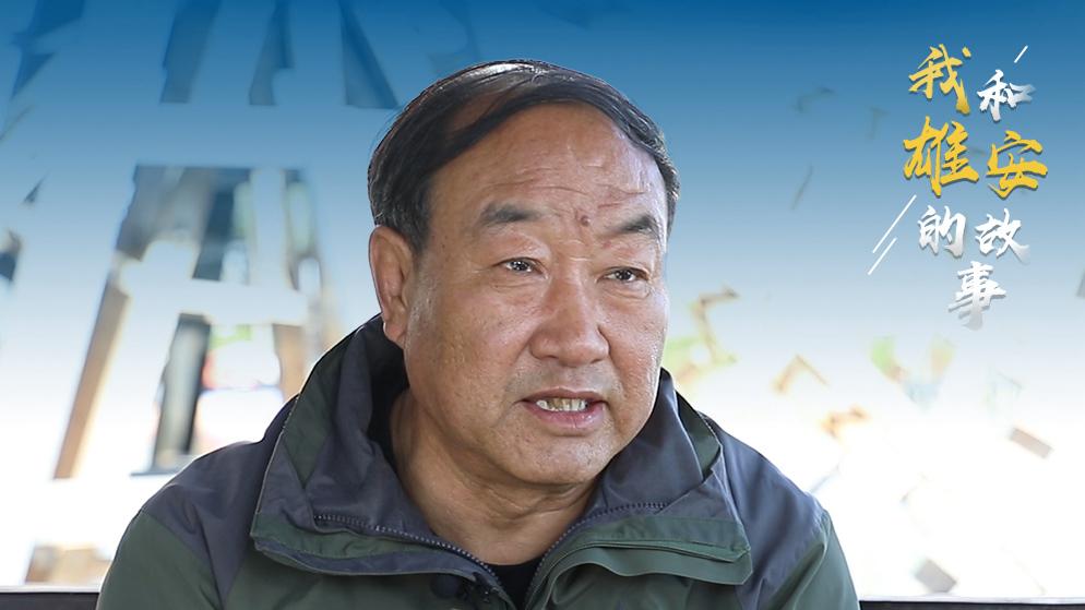 我和雄安的故事|赵爱乐:服务好百姓是我的使命