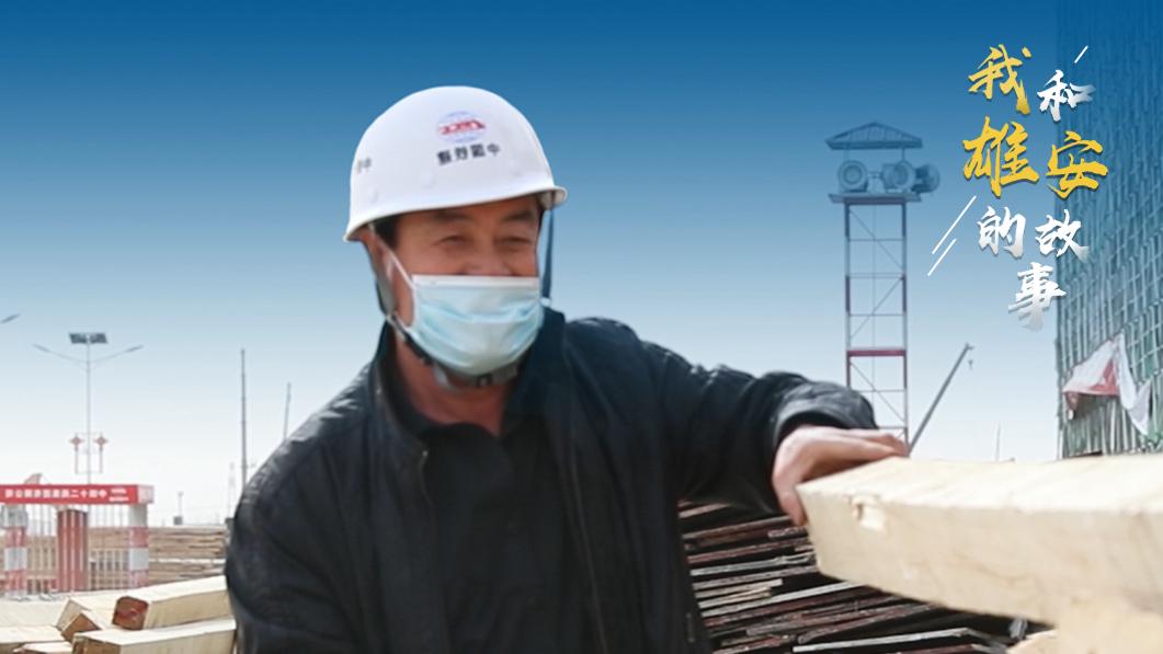 安金锁:雄安站建设有我一份,这是一辈子的骄傲