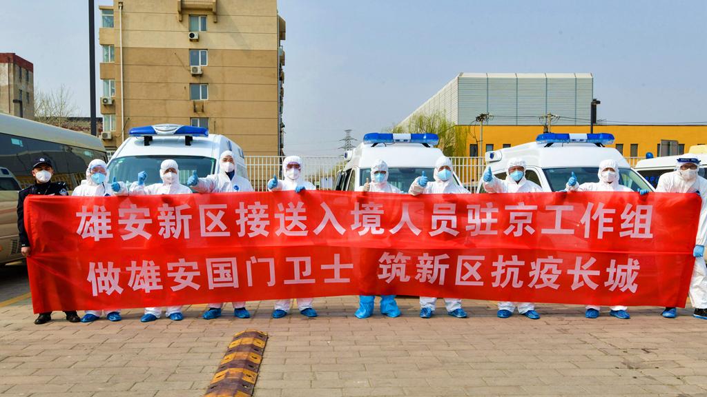 尽我们所能,让归国人员感受到家乡温暖——探访雄安疫情防控驻京工作组