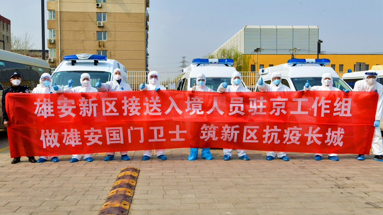 图片故事|雄安疫情防控驻京工作组:筑牢新区疫情防控首道防线
