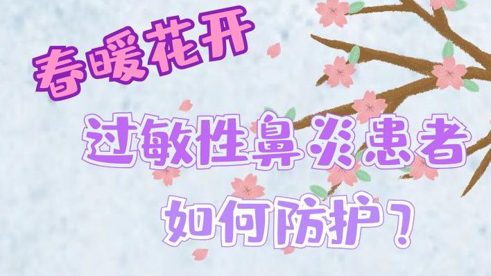 【防疫科普】春暖花开,过敏性鼻炎患者如何防护?