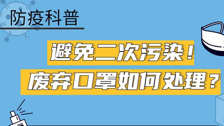 【防疫科普】避免二次污染!废弃口罩如何处理?