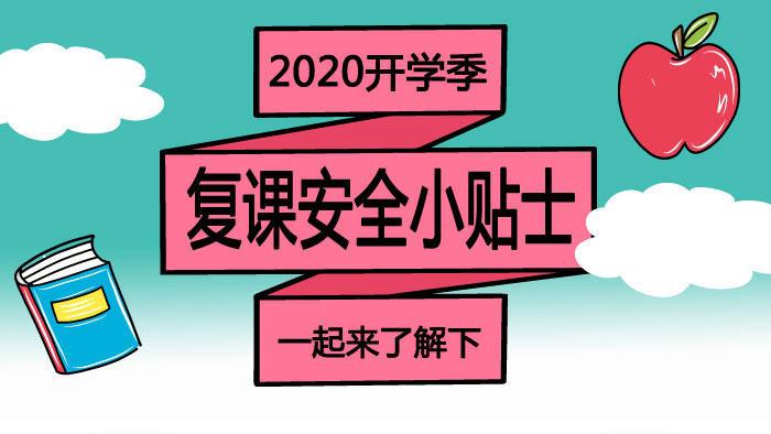 2020开学季·复课安全小贴士