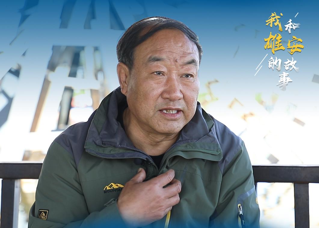 我和雄安的故事①丨安新县大淀头村党支部书记赵爱乐:服务好百姓是我的使命