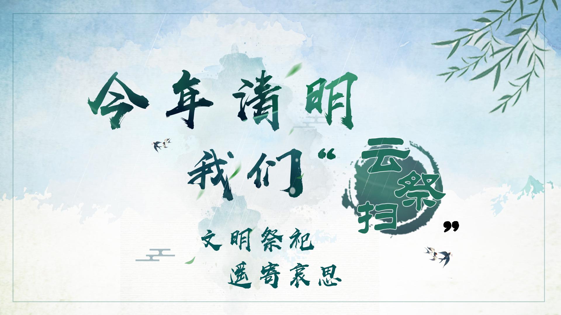 """【文明祭祀 遥寄哀思】清明,我们""""云""""祭祀"""