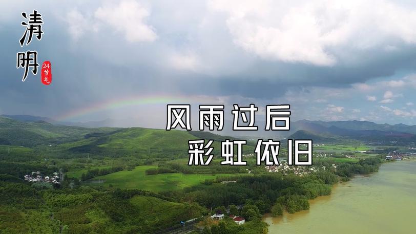 【原创短视频】清明丨风雨过后,彩虹依旧