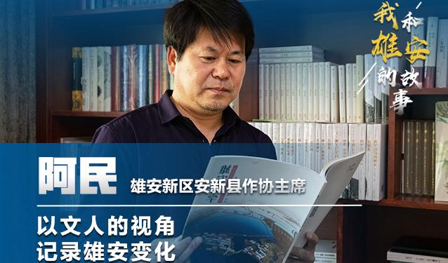 雄安安新县阿民:以文人的视角,记录雄安变化