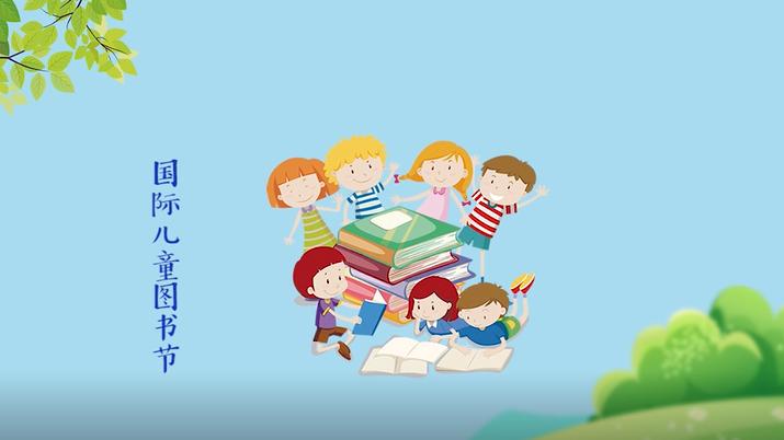 国际儿童图书节丨如何让孩子爱上读书?