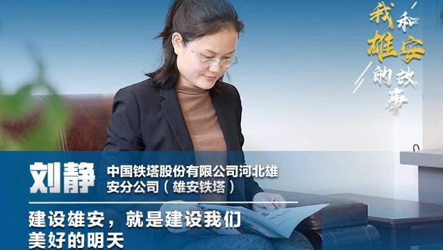 我和雄安的故事⑥丨雄安铁塔刘静:建设雄安,就是建设我们美好的明天