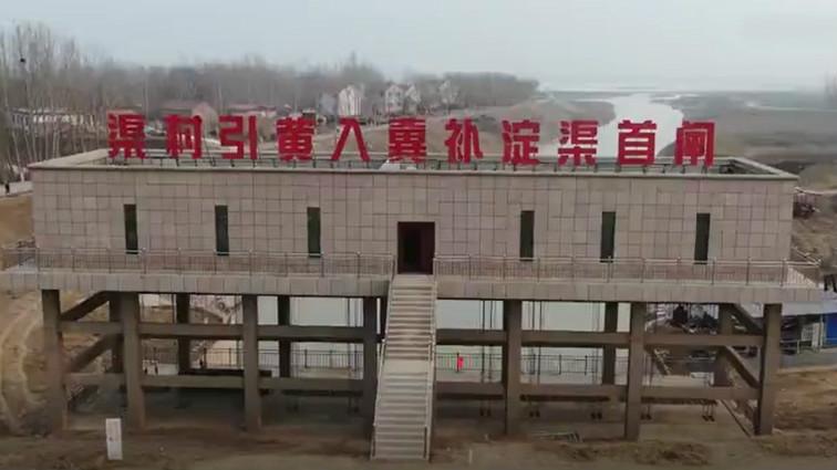 视频丨黄河恢复向河北雄安新区等地生态供水