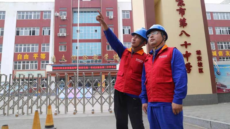 国网雄安:通过加强职工道德建设增强企业竞争力