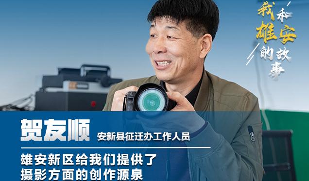 贺友顺:雄安给我们提供了摄影方面的创作源泉