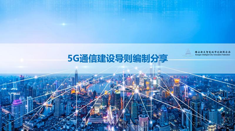 5G通信建设导则