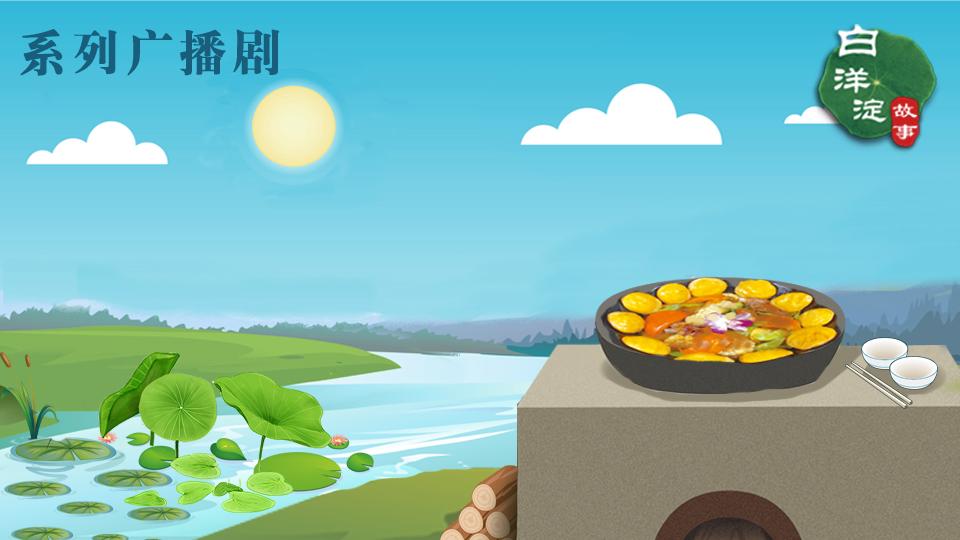 系列广播剧第156期:渔娘菜是道什么菜?