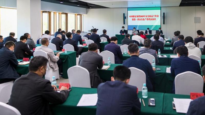 中国雄安集团召开2020年安全质量工作会暨第一次安全生产委员会会议