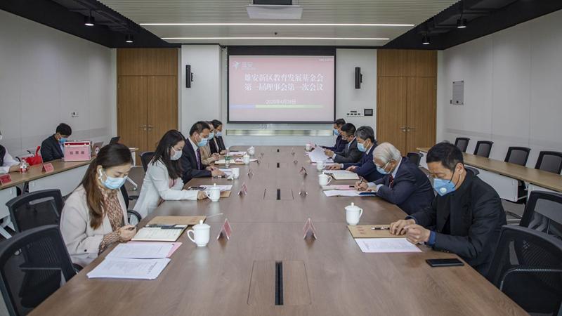 雄安新区教育发展基金会第一届理事会第一次全体会议在雄安市民服务中心召开
