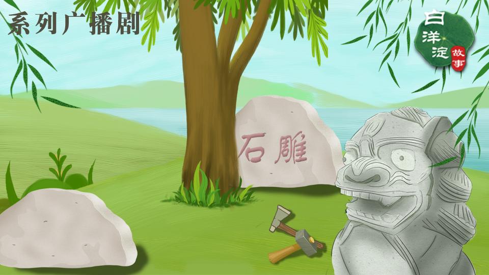 系列广播剧第157期:水淀边上的中国仿古石雕文化之乡