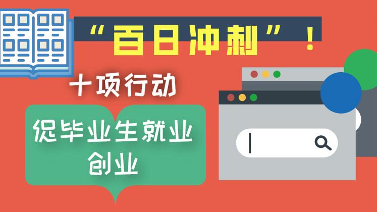 """""""百日冲刺""""!十项行动促毕业生就业创业"""