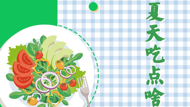 夏天吃点啥?爽口又解腻的凉菜为你开启夏季清凉模式