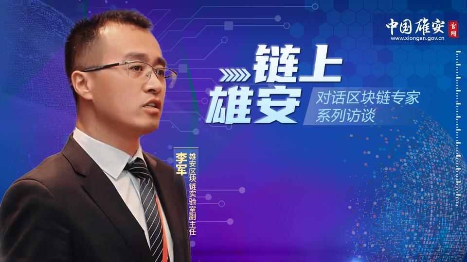 链上雄安丨李军:区块链领域机遇和挑战并存